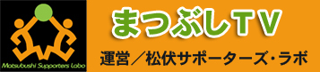 松伏サポーターズ・ラボ:まつぶしTV